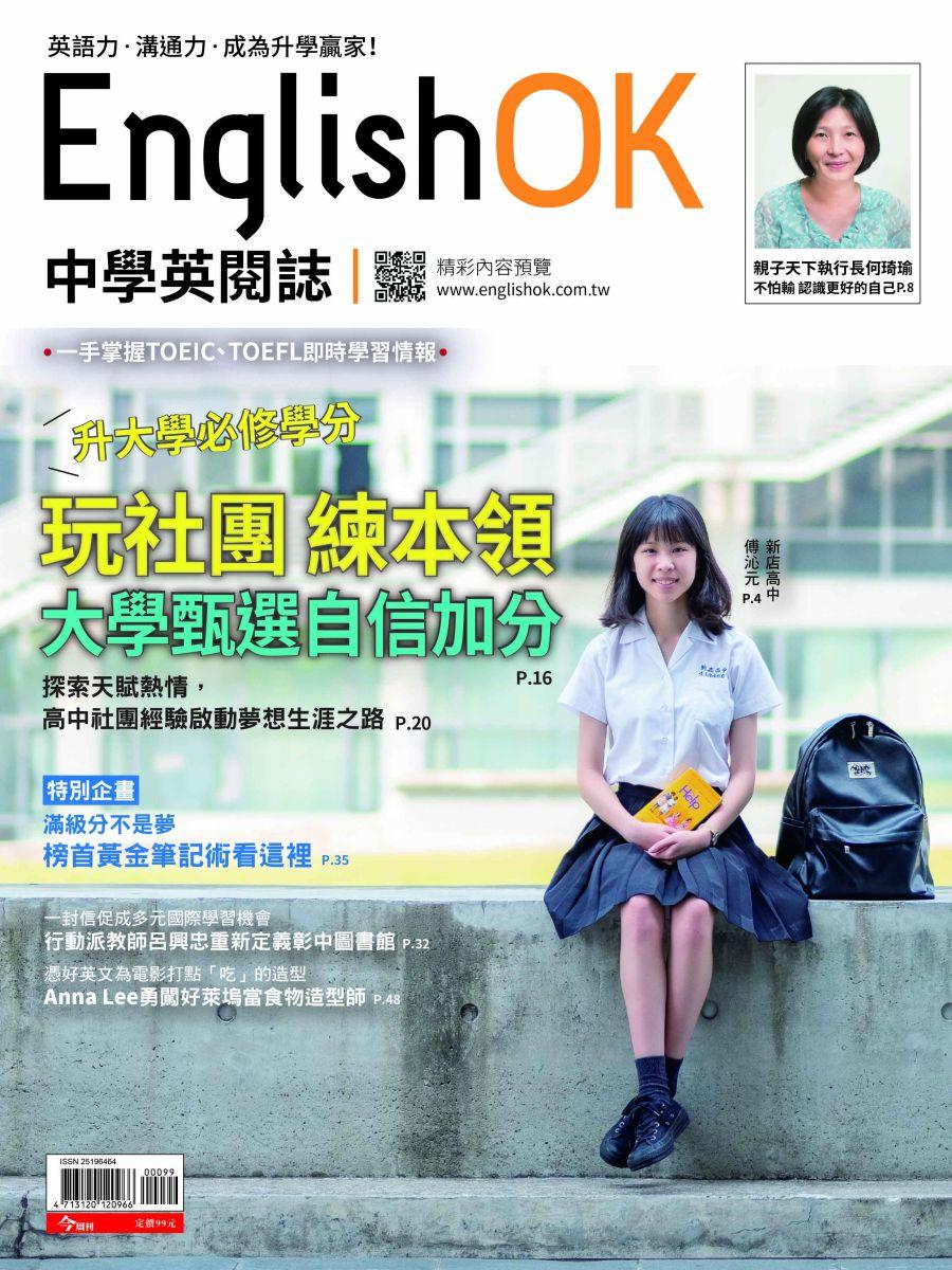 English OK-玩社團 練本領 大學甄選自信加分