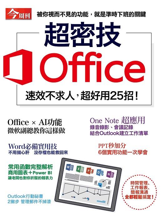 超密技Office