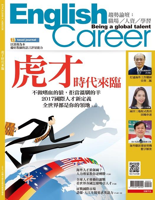 English Career—虎才時代來臨