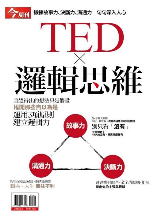 TED X 邏輯思維