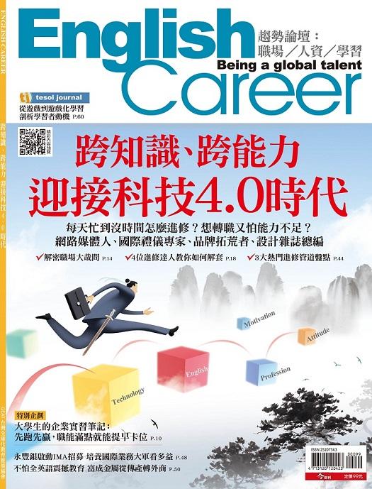 English Career-迎接科技4.0時代