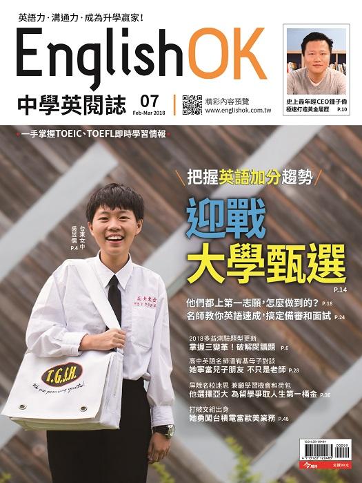 English OK-迎戰大學甄選